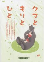 Kumamori